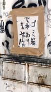 1013_1gomibako