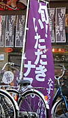 0607_13itadakinasu