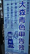 0304_1oomori