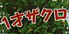0913_25zakuro5