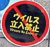 0211_3virus
