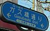 0323_3gasubashi_dori