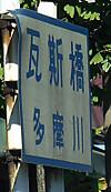 1030_7gasubashi