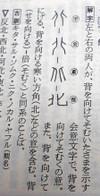 1214_2kanji2
