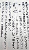 1214_2kanji3
