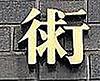 Itaiji_jutu