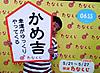 0521_1tanakuji