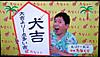 0827_1tanakuji1