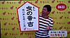 0924_1tanakuji1