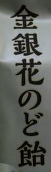 1201_11nodoame1