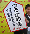 0102_tanakuji1