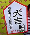 0211_3tanakuji2