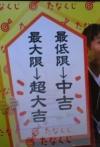 0101_18tanakuji1
