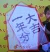 0101_18tanakuji2