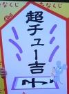0101_18tanakuji3