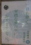0304_10hakusanjinja1