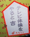 0928_12tanakuji